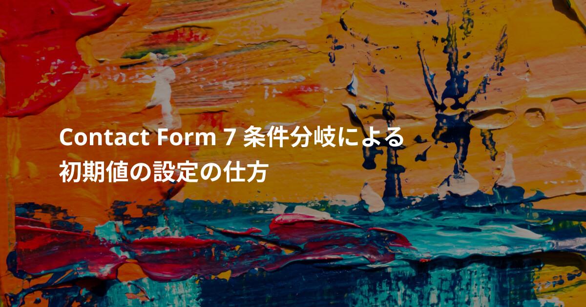 Contact Form 7 条件分岐による初期値の設定の仕方